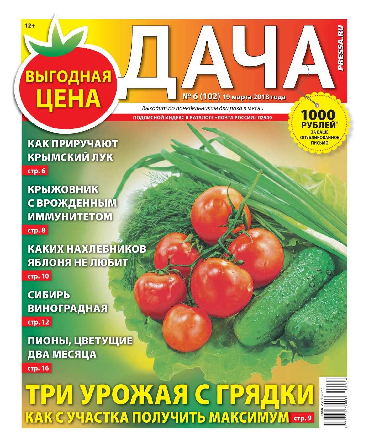 Редакция газеты Дача Pressa.ru Dacha Pressa.ru 06-2018