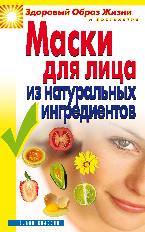 Юлия Владимировна Маскаева Маски для лица из натуральных ингредиентов маскаева ю маски для лица из натуральных ингредиентов
