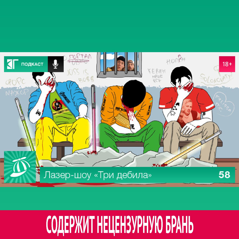 Михаил Судаков Выпуск 58 михаил судаков выпуск 54