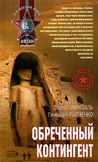 Сергей Скрипаль Обреченный контингент александра козлова убеждение минные поля переговоров