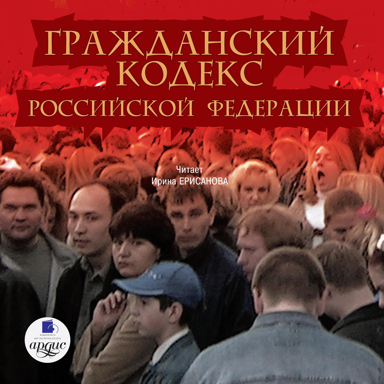 Коллектив авторов Гражданский кодекс Российской Федерации. Часть 1