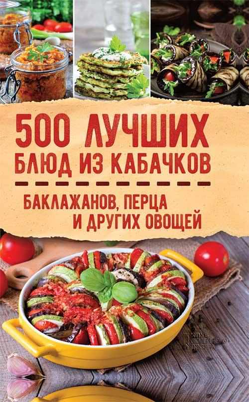 Сборник 500 лучших блюд из кабачков, баклажанов, перца и других овощей петрова о бюджетные блюда из картофеля капусты моркови свеклы лука