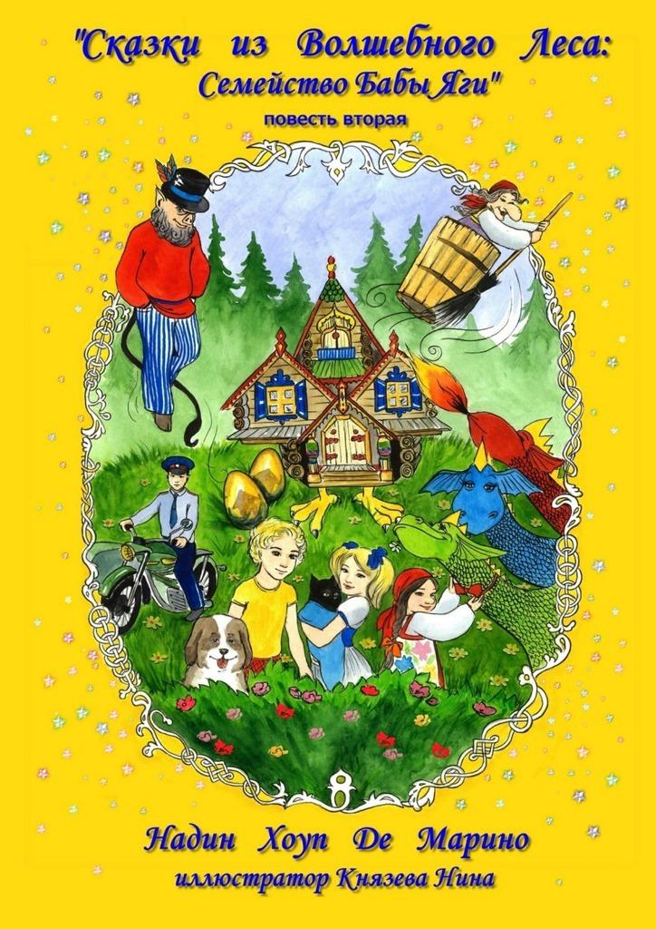 Сказки из Волшебного Леса: Семейство Бабы-яги