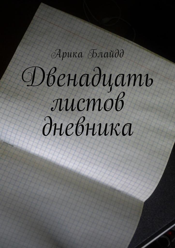 Арика Блайдд Двенадцать листов дневника tõnn sarv learn to say good bye isbn 9789949386796