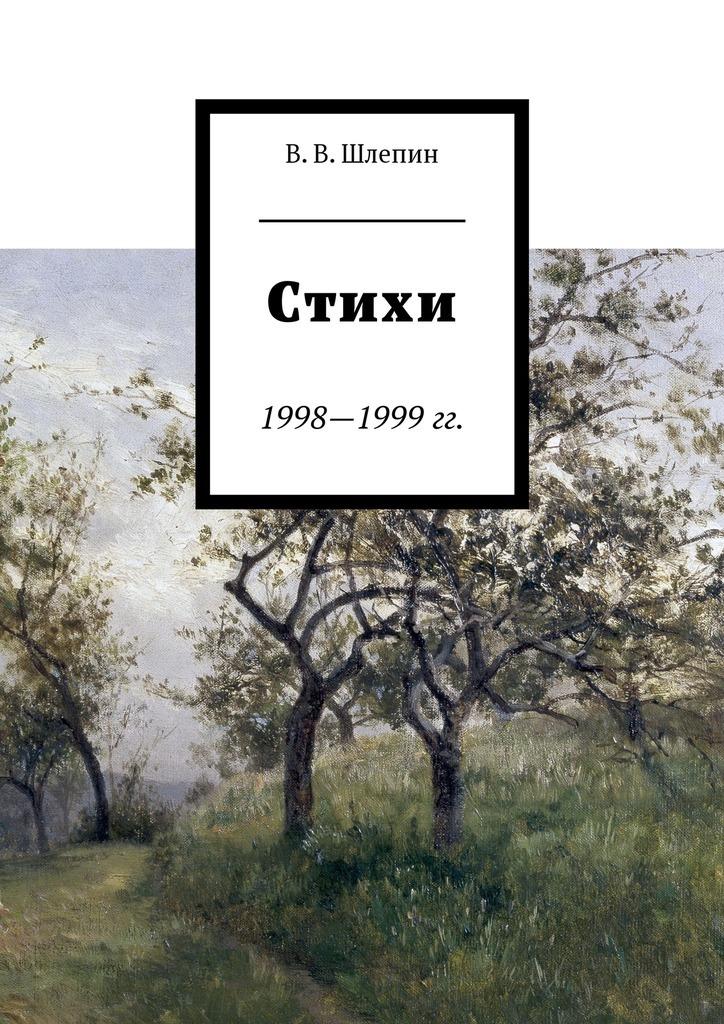 Стихи 1998—1999 гг.