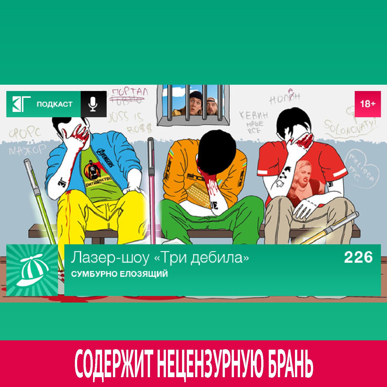 Михаил Судаков Выпуск 226: Сумбурно елозящий цены онлайн