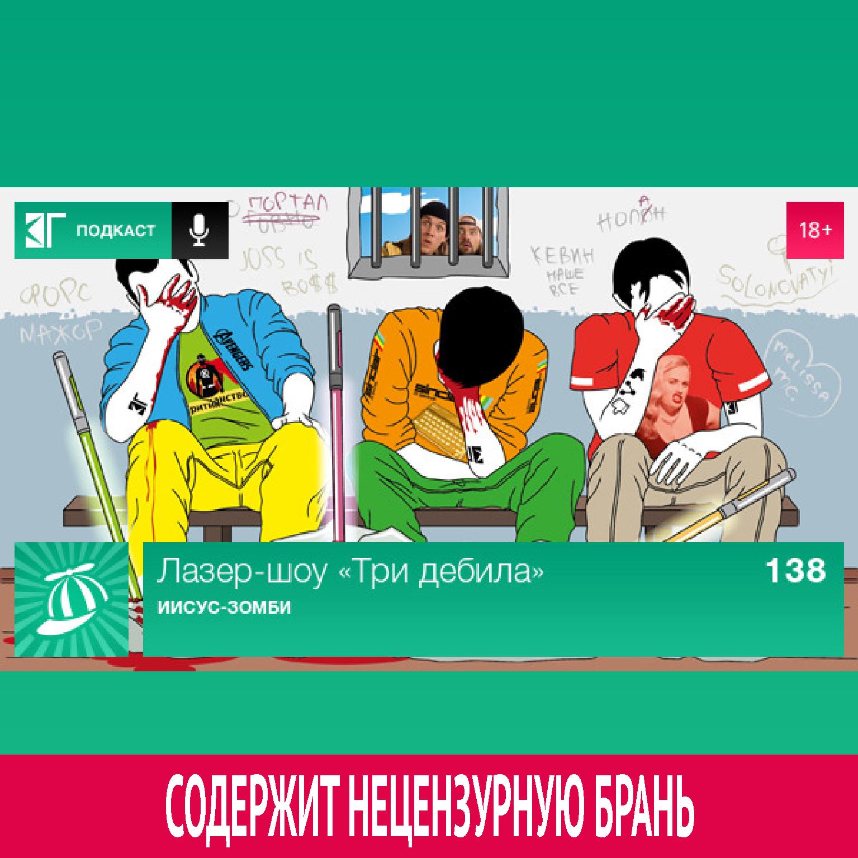 Михаил Судаков Выпуск 138: Иисус-зомби михаил судаков выпуск 138 снайпер витя