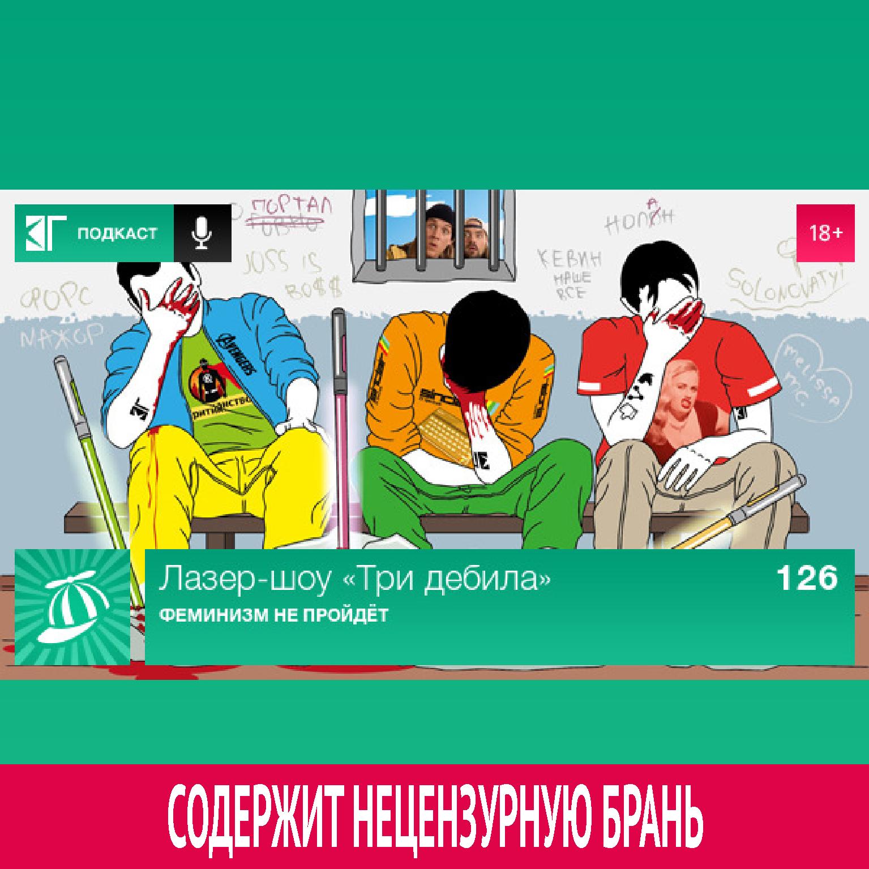Михаил Судаков Выпуск 126: Феминизм не пройдёт