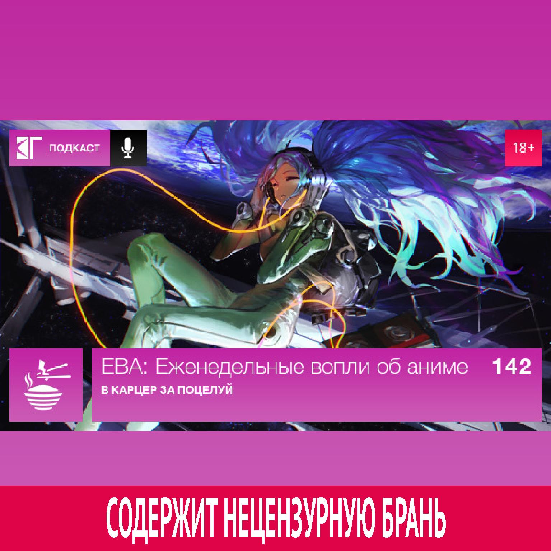цена на Михаил Судаков Выпуск 142: В карцер за поцелуй