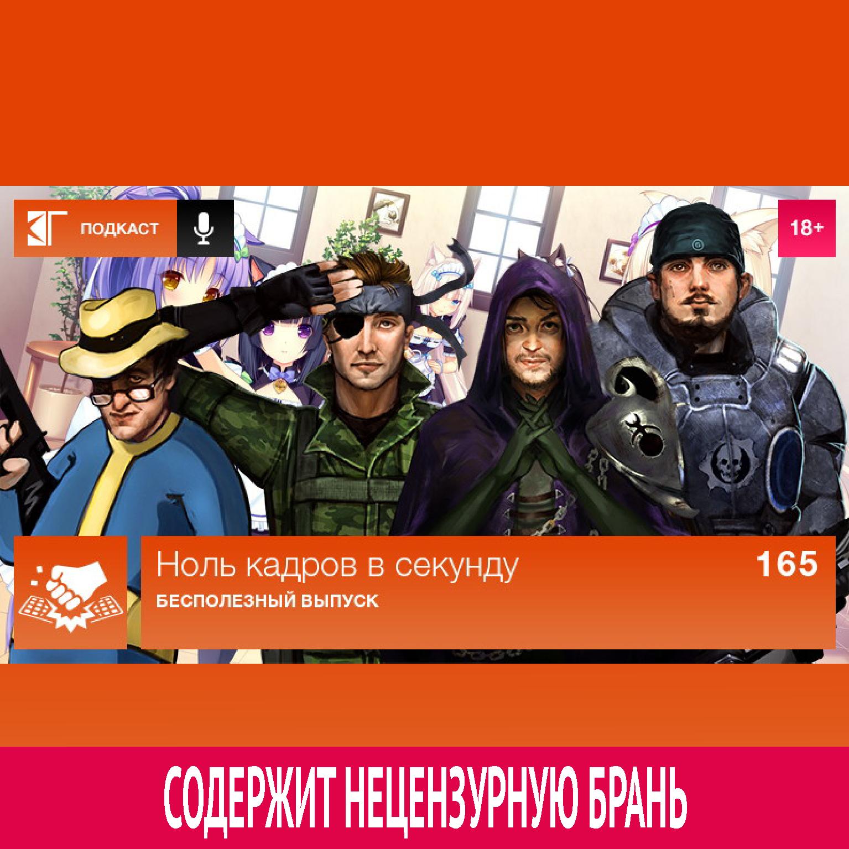 Михаил Судаков Выпуск 165: Бесполезный выпуск михаил судаков выпуск 10 2
