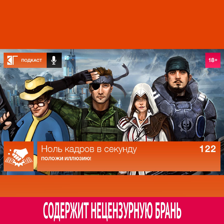 цена на Михаил Судаков Выпуск 122: Положи иллюзию!