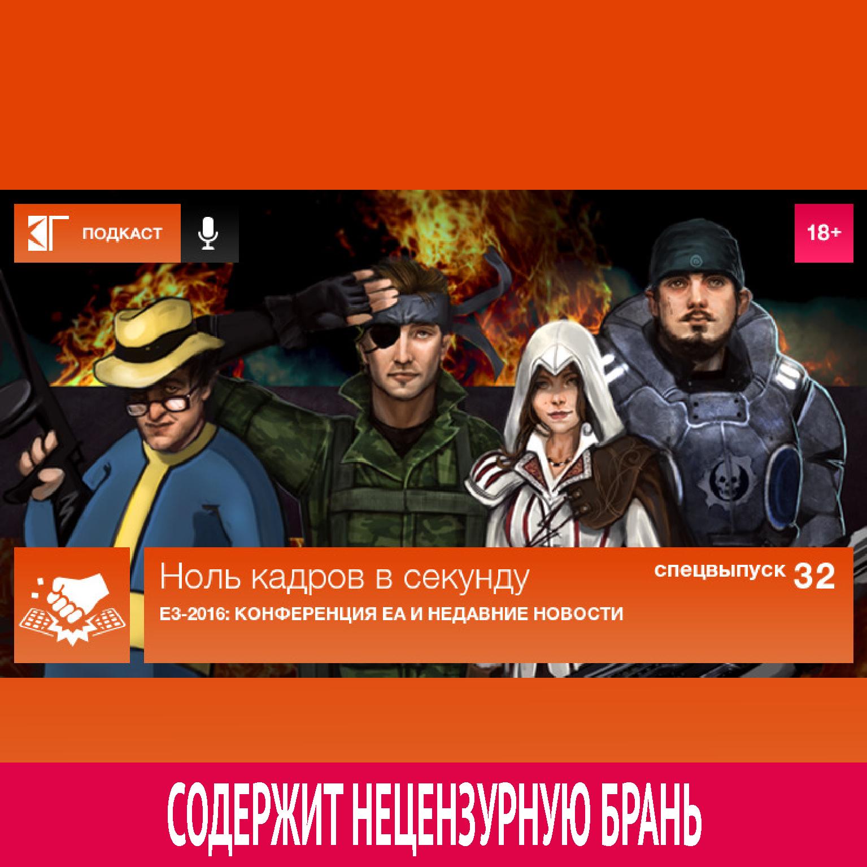 Михаил Судаков Спецвыпуск 32: E3-2016 - Конференция EA михаил судаков спецвыпуск 39 самые важные игры