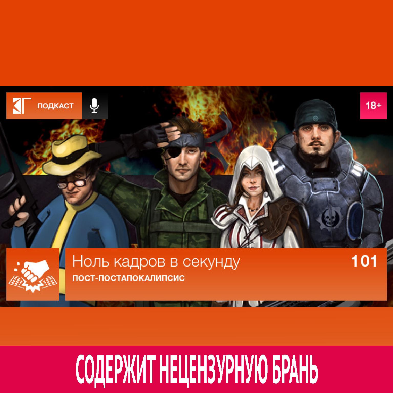 Михаил Судаков Выпуск 101: Пост-постапокалипсис постапокалипсис список книг