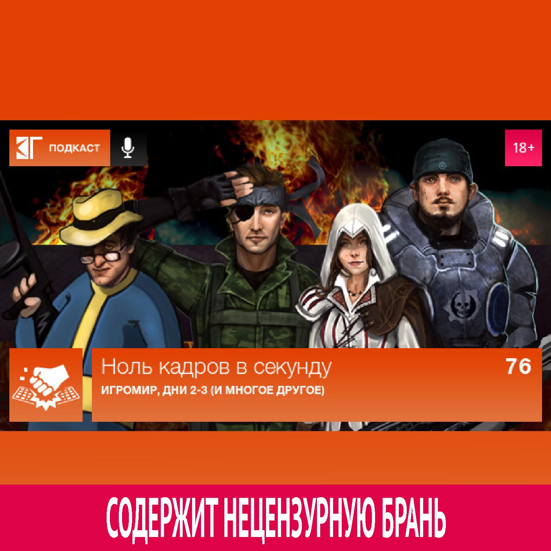 Михаил Судаков Выпуск 76: Игромир, дни 2-3 (и всё остальное) цена