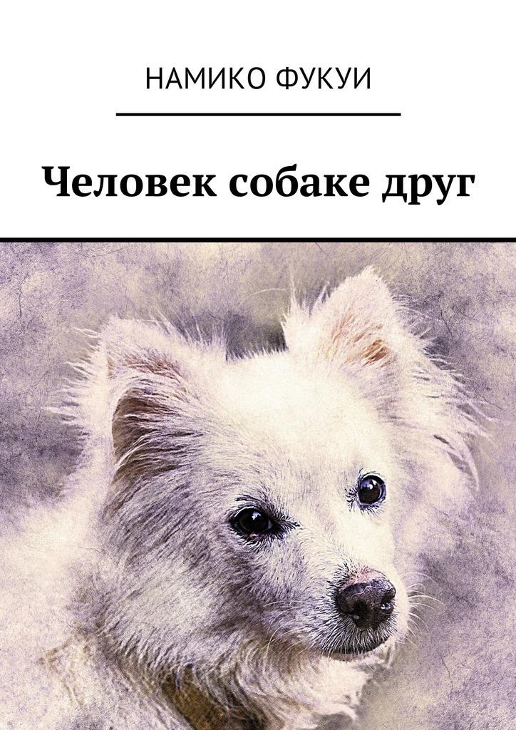 Намико Фукуи Человек собаке друг намико фукуи человек собаке друг