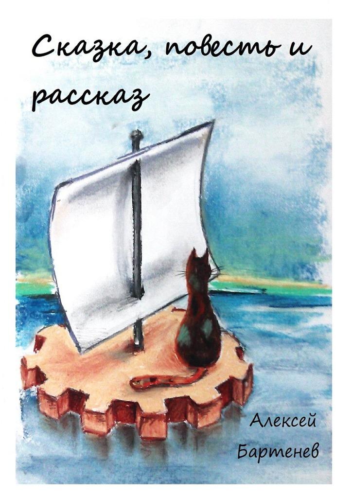 Алексей Бартенев Сказка, повесть и рассказ цена
