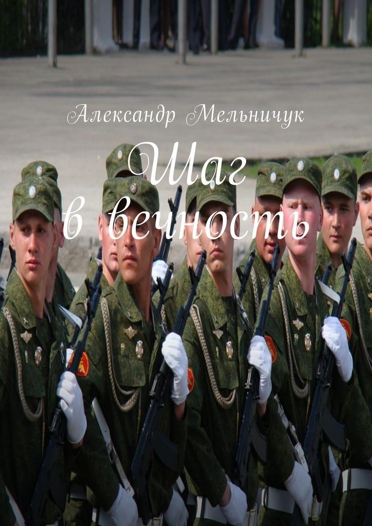 цена на Александр Мельничук Шаг ввечность