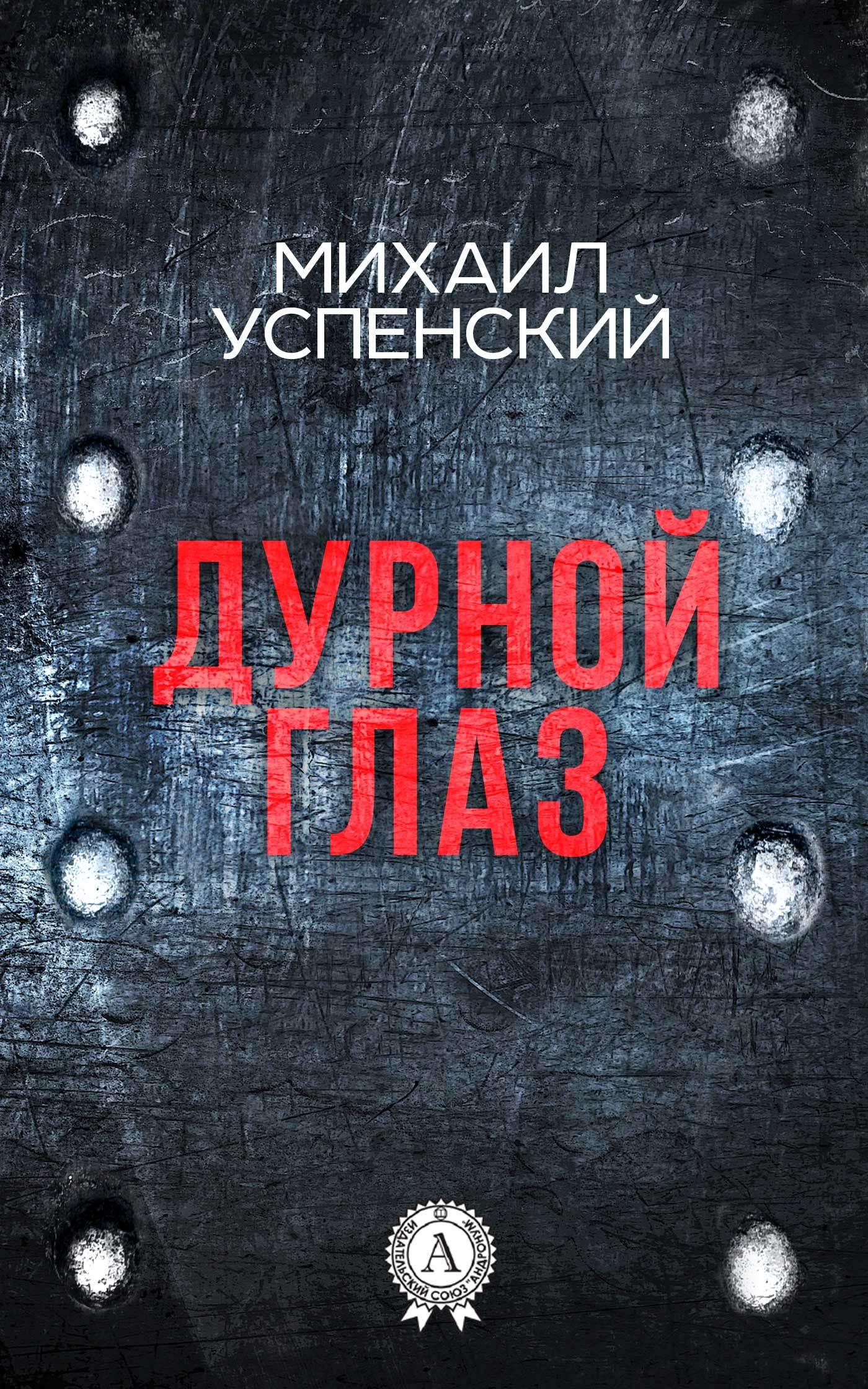 Михаил Успенский Дурной глаз
