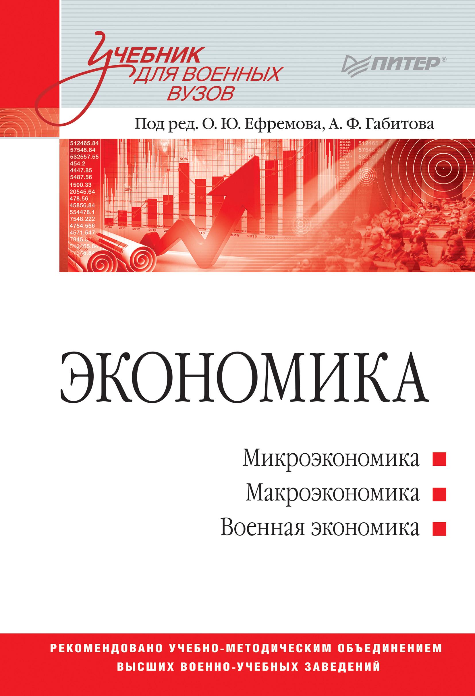 Коллектив авторов Экономика. Учебник для военных вузов экономика строительства учебник для вузов