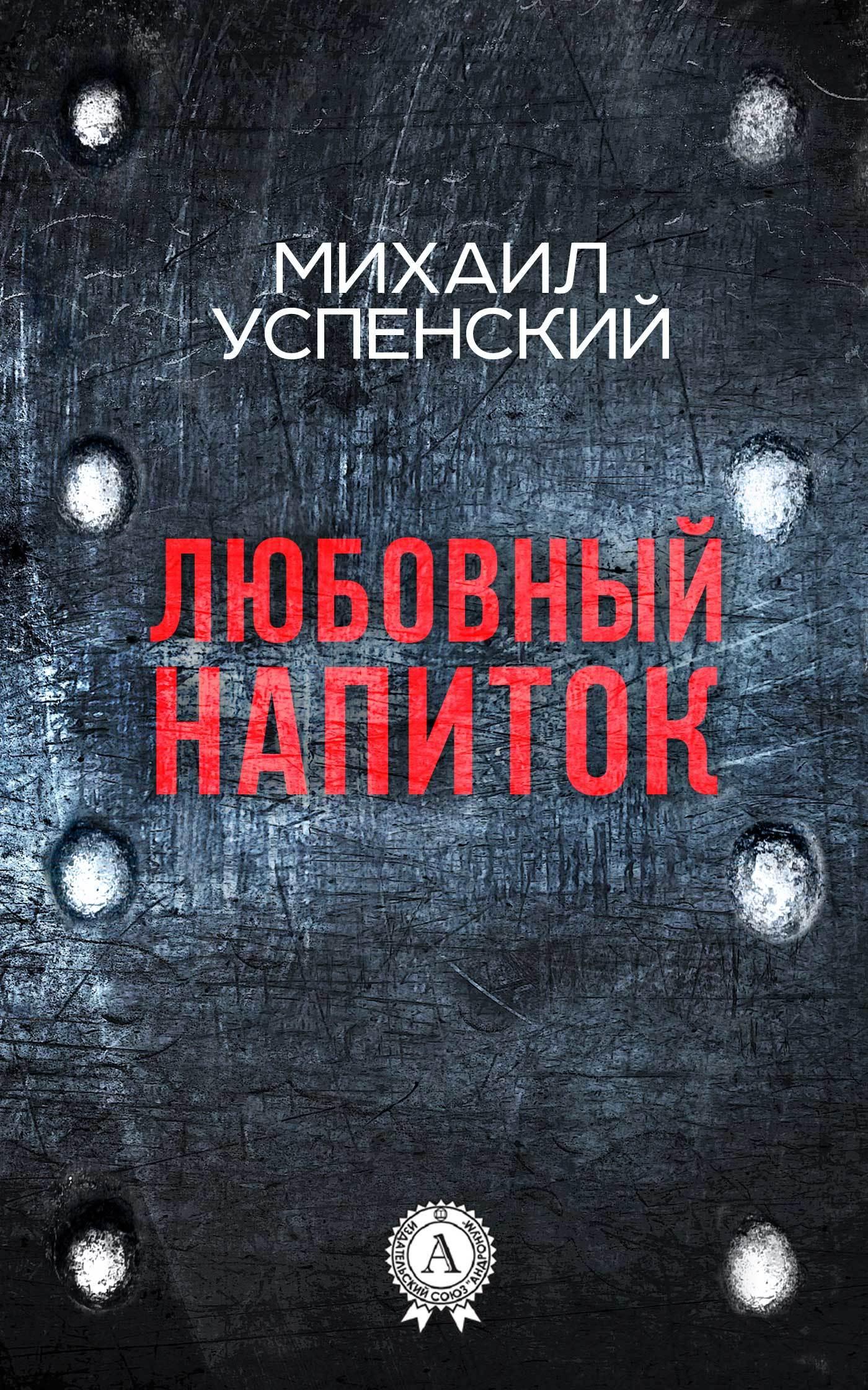 Михаил Успенский Любовный напиток максим игошин соседи