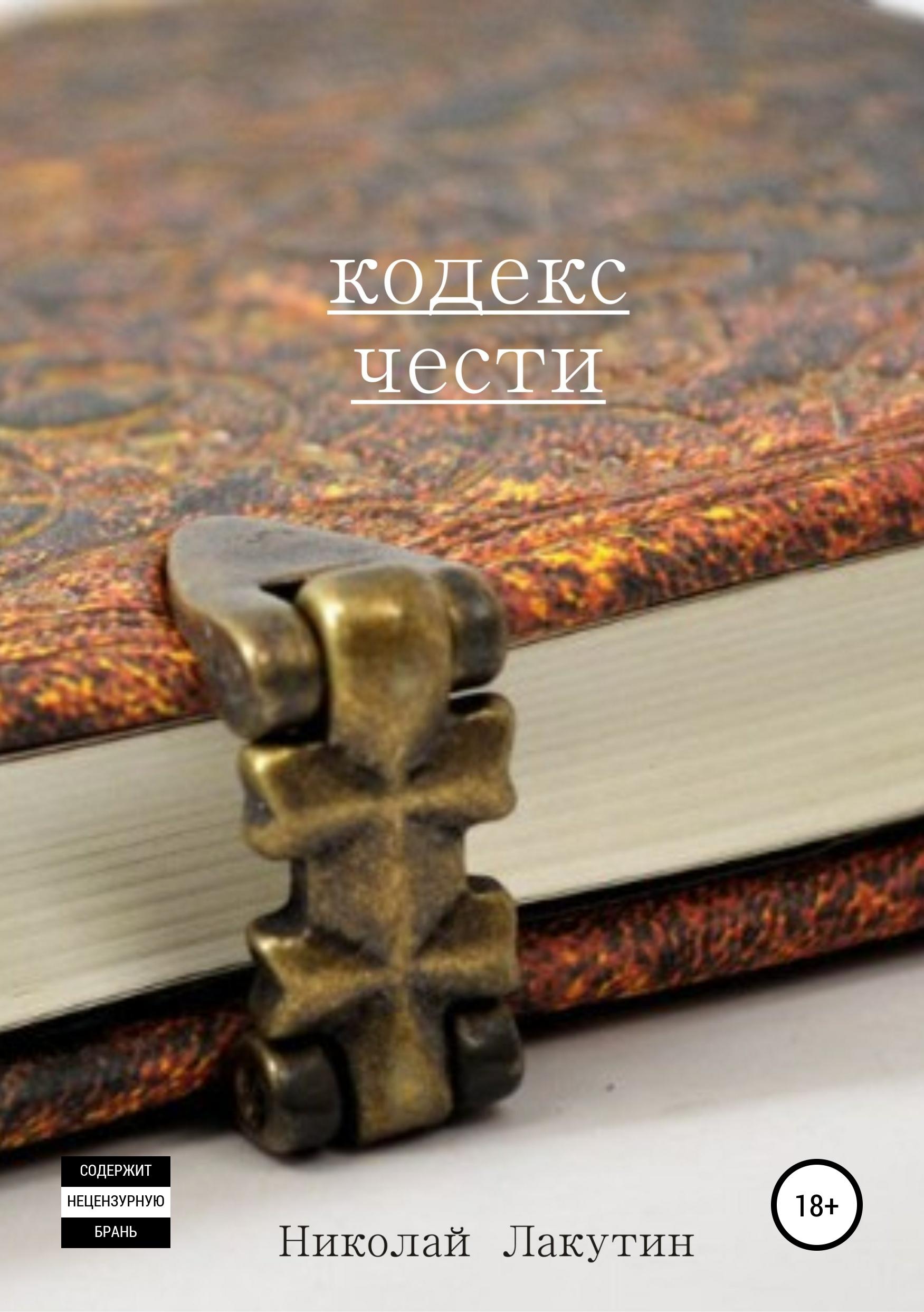 Николай Владимирович Лакутин Кодекс чести. Сборник рассказов