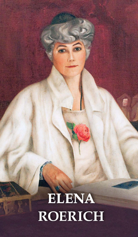 Т. О. Книжник Elena Roerich