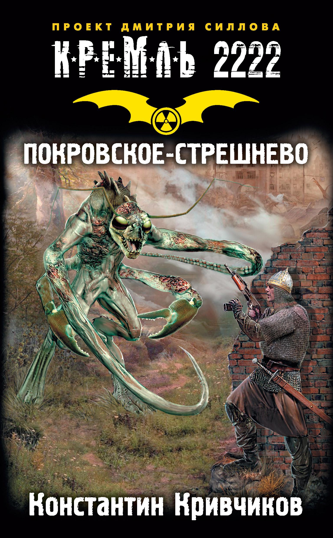 Константин Кривчиков Кремль 2222. Покровское-Стрешнево йонас микелинскас не поле перейти