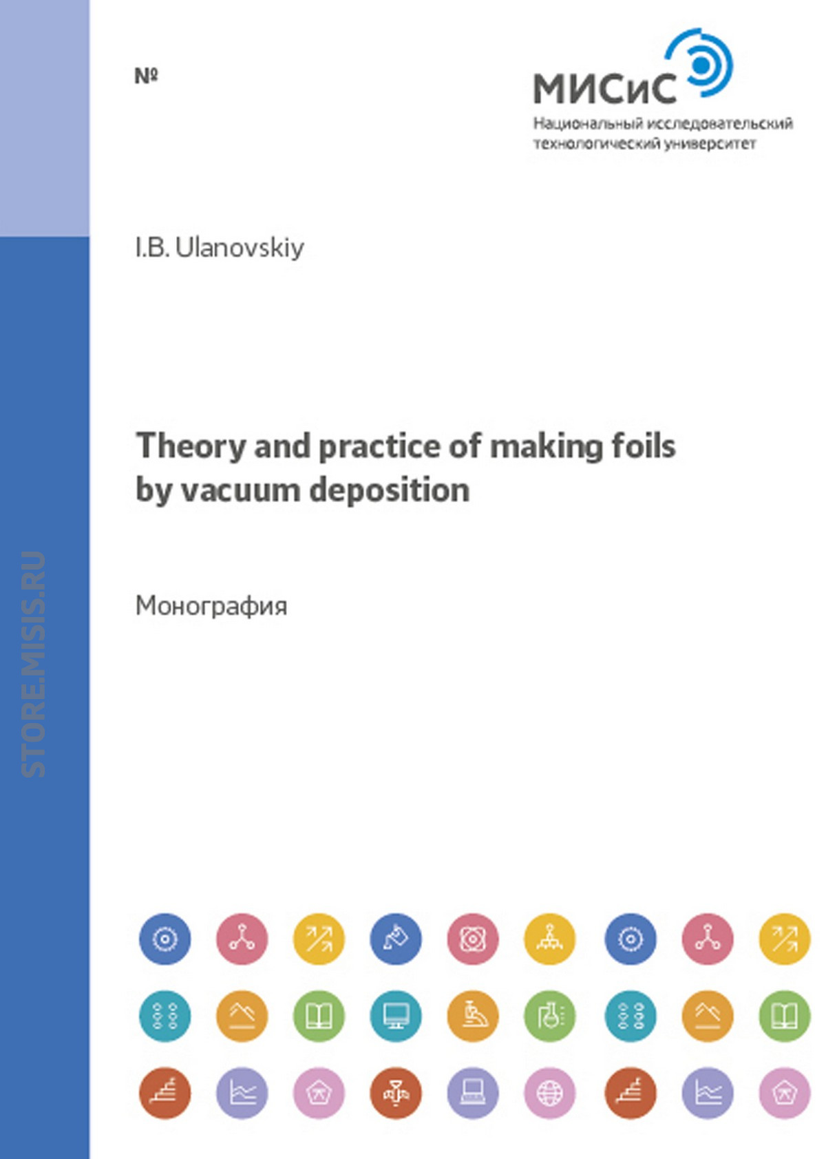 Ulanovskiy I. B. Theory and Practice of Making Foils By Vacuum Deposition the development of universities of technology