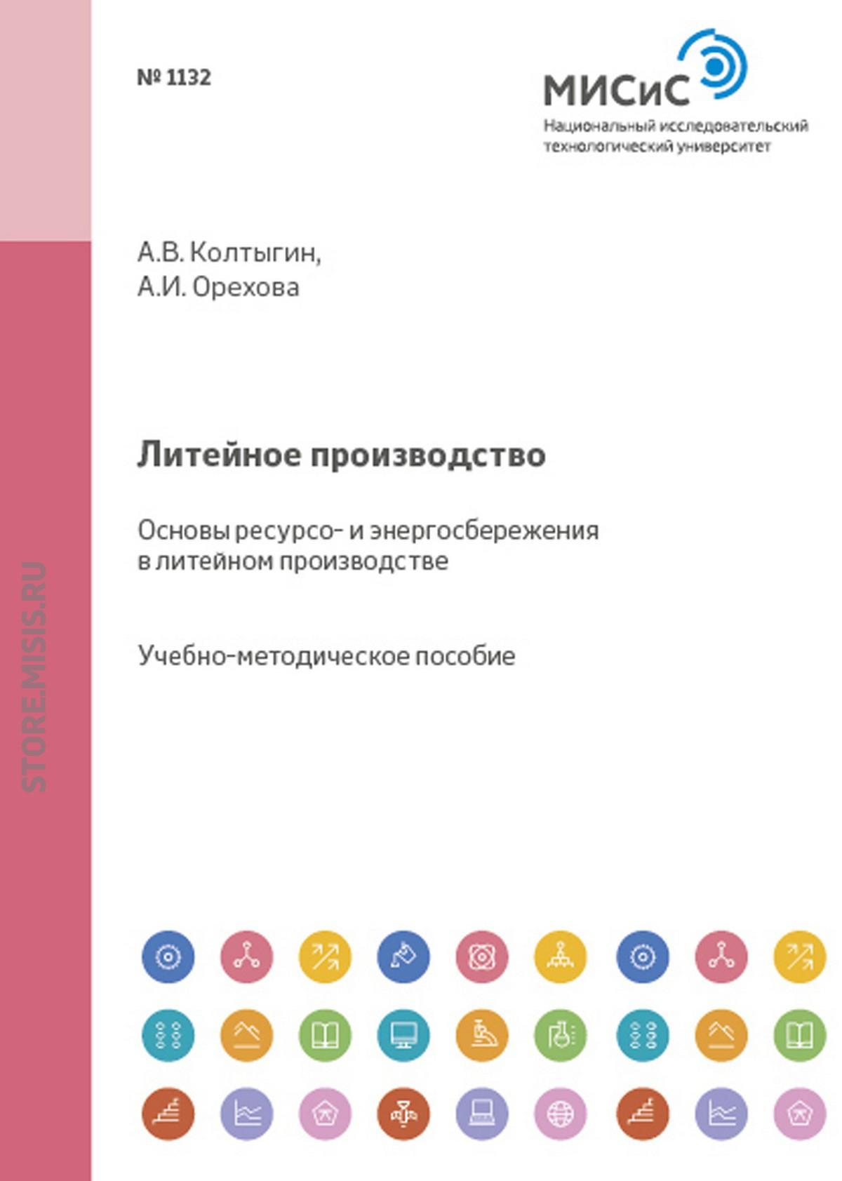 Александра Орехова Литейное производство. Основы ресурсо- и энергосбережения в литейном производстве весы maxima ms 067 рисунок
