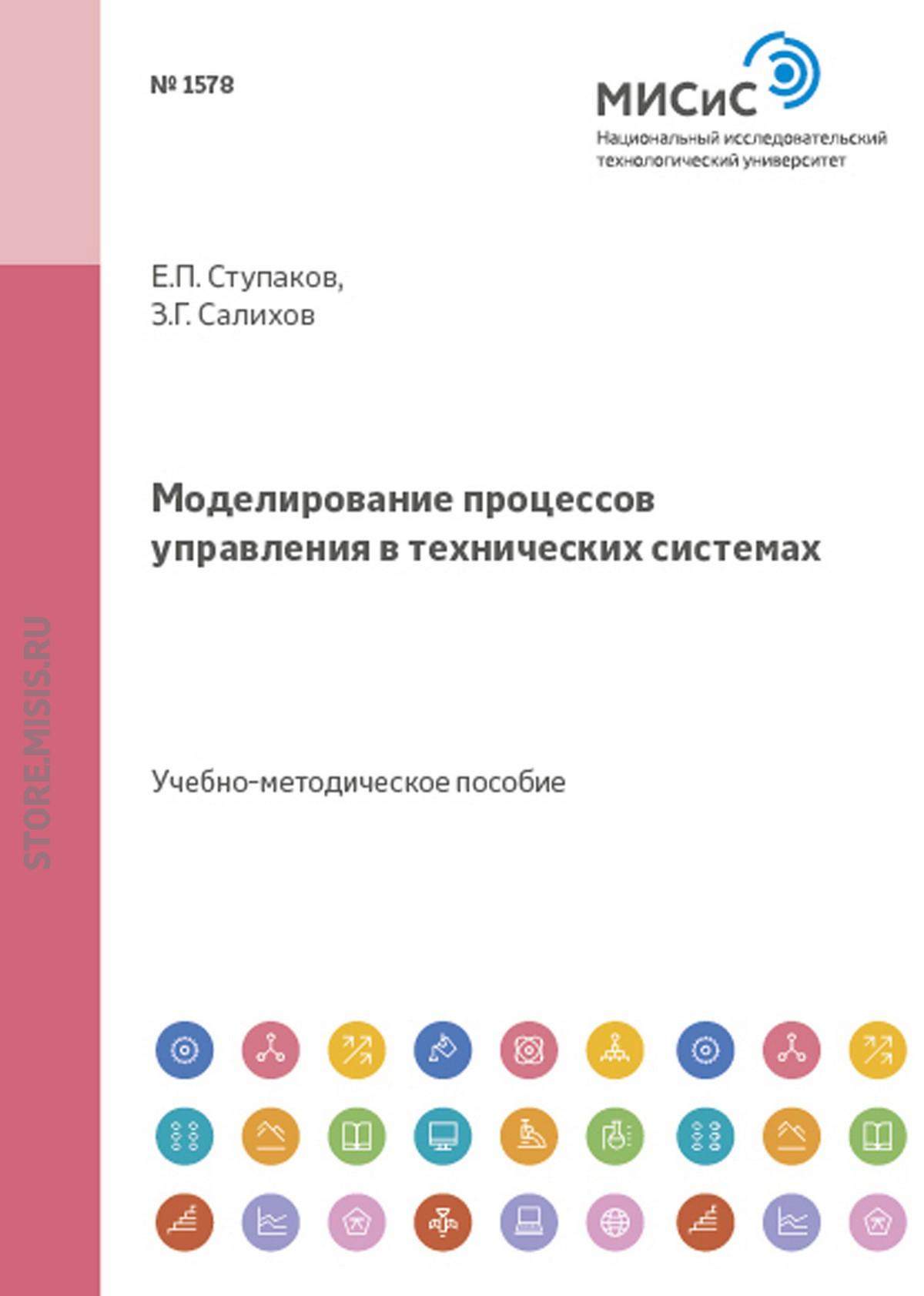 Евгений Ступаков Моделирование процессов управления в технических системах