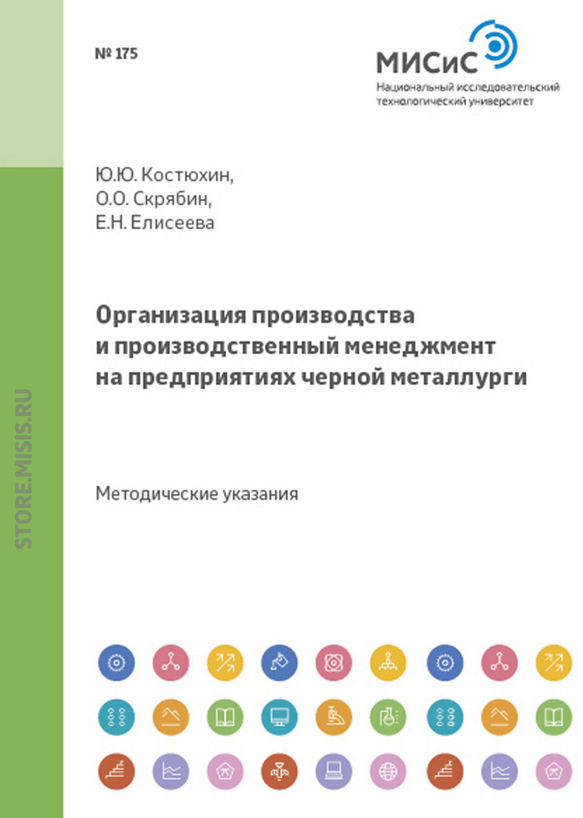Евгения Елисеева Организация производства и производственный менеджмент на предприятиях черной металлургии связь на промышленных предприятиях