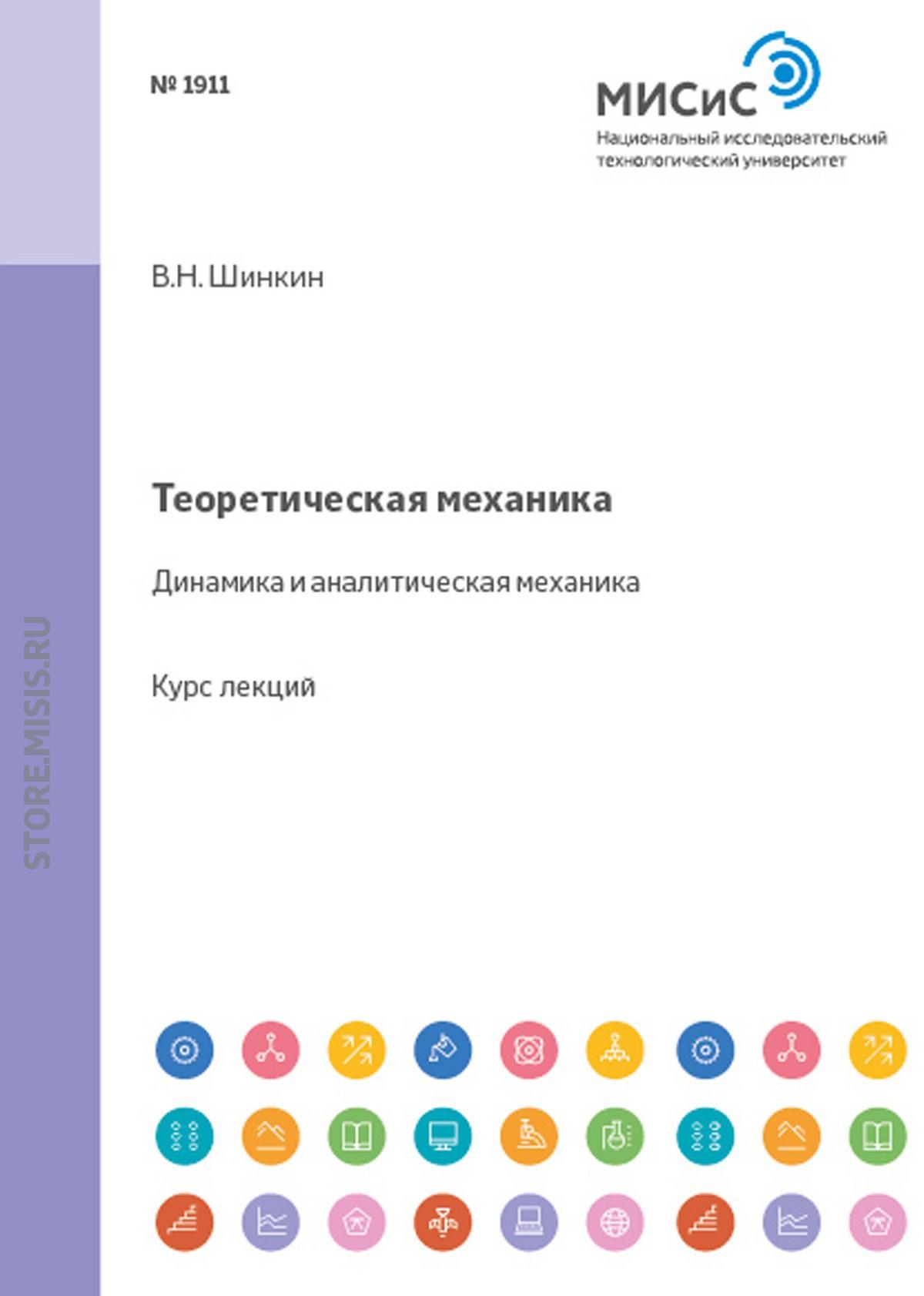 В. Н. Шинкин Теоретическая механика. Динамика и аналитическая механика и в богомаз теоретическая механика том 3 динамика аналитическая механика