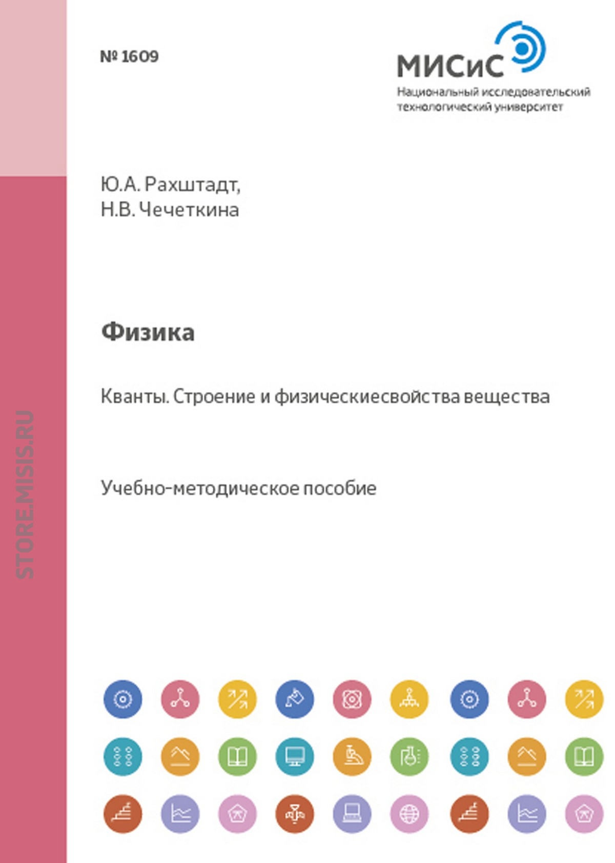 Юрий Рахштадт Физика. Кванты. Строение и физические свойства вещества цены онлайн