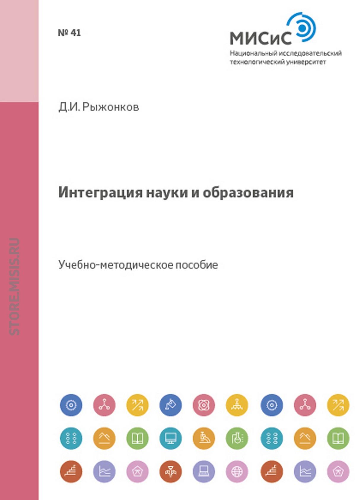 все цены на Д. И. Рыжонков Интеграция науки и образования онлайн