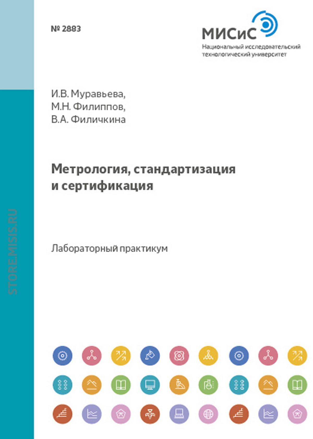 Фото - И. В. Муравьева Метрология, стандартизация и сертификация т ю васильева метрология стандартизация и сертификация