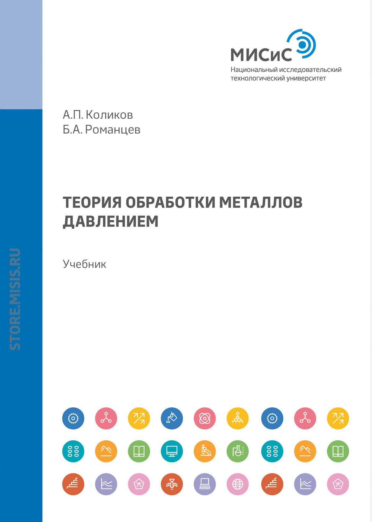 Борис Романцев Теория обработки металлов давлением indesit iwc 6105 b cis