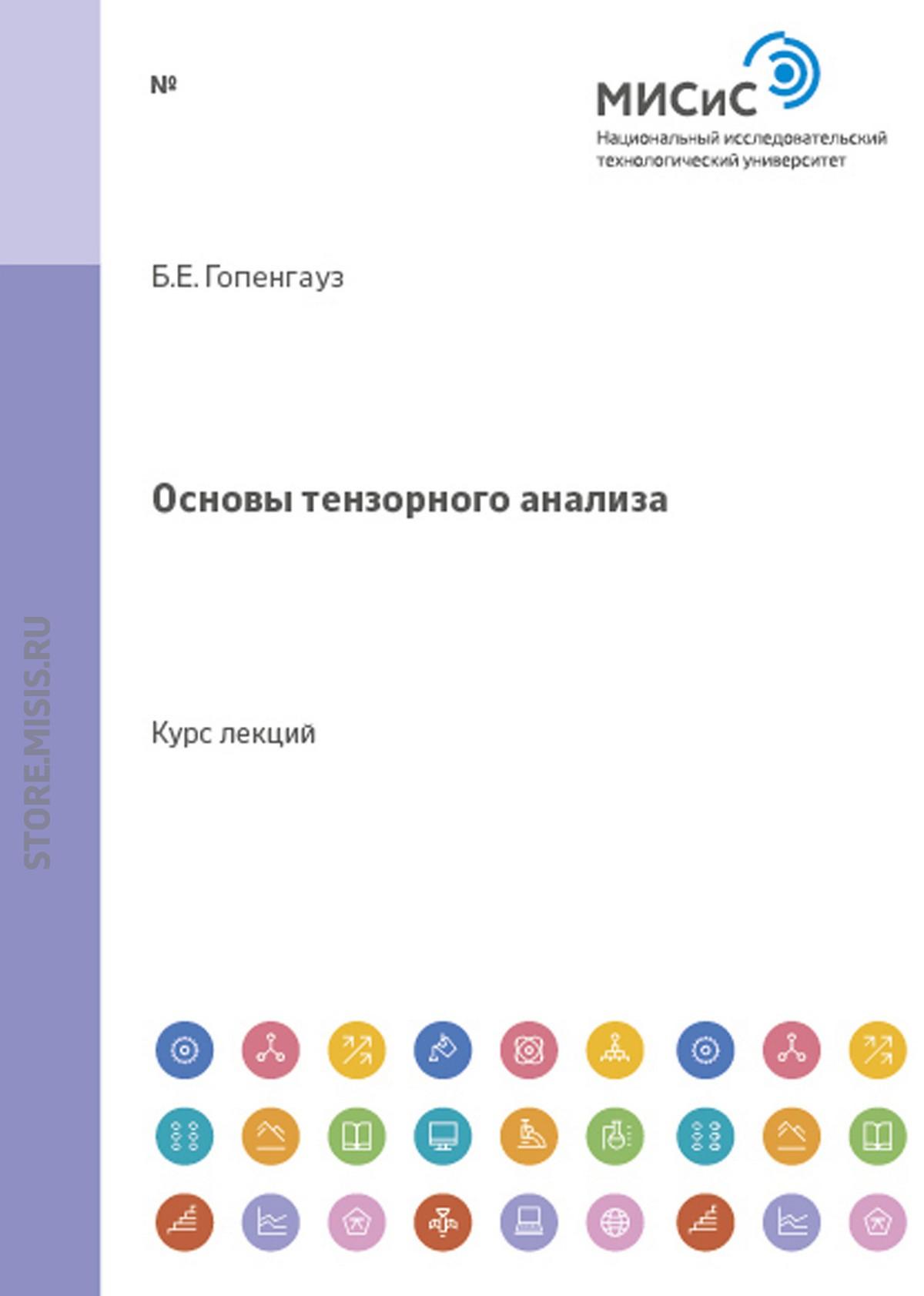 Борис Гопенгауз Основы тензорного анализа