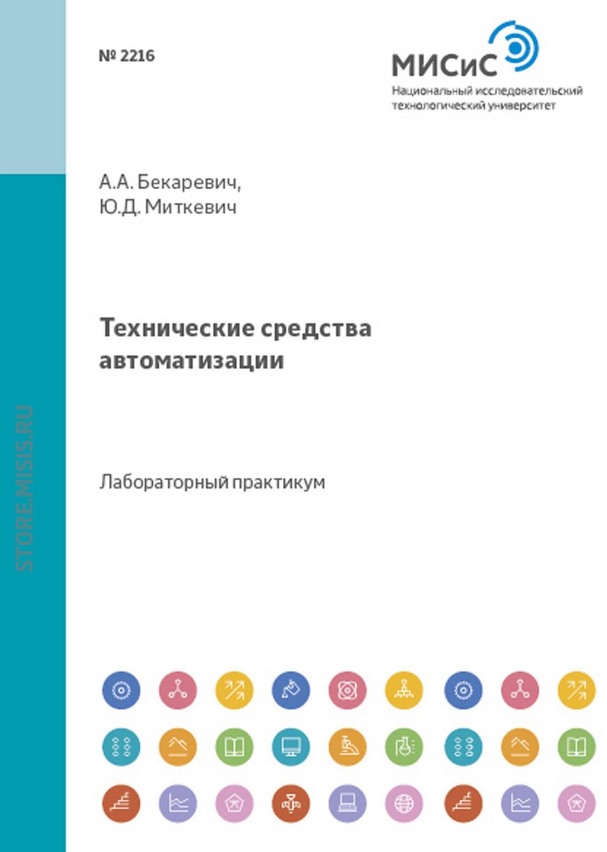 Юрий Миткевич Технические средства автоматизации