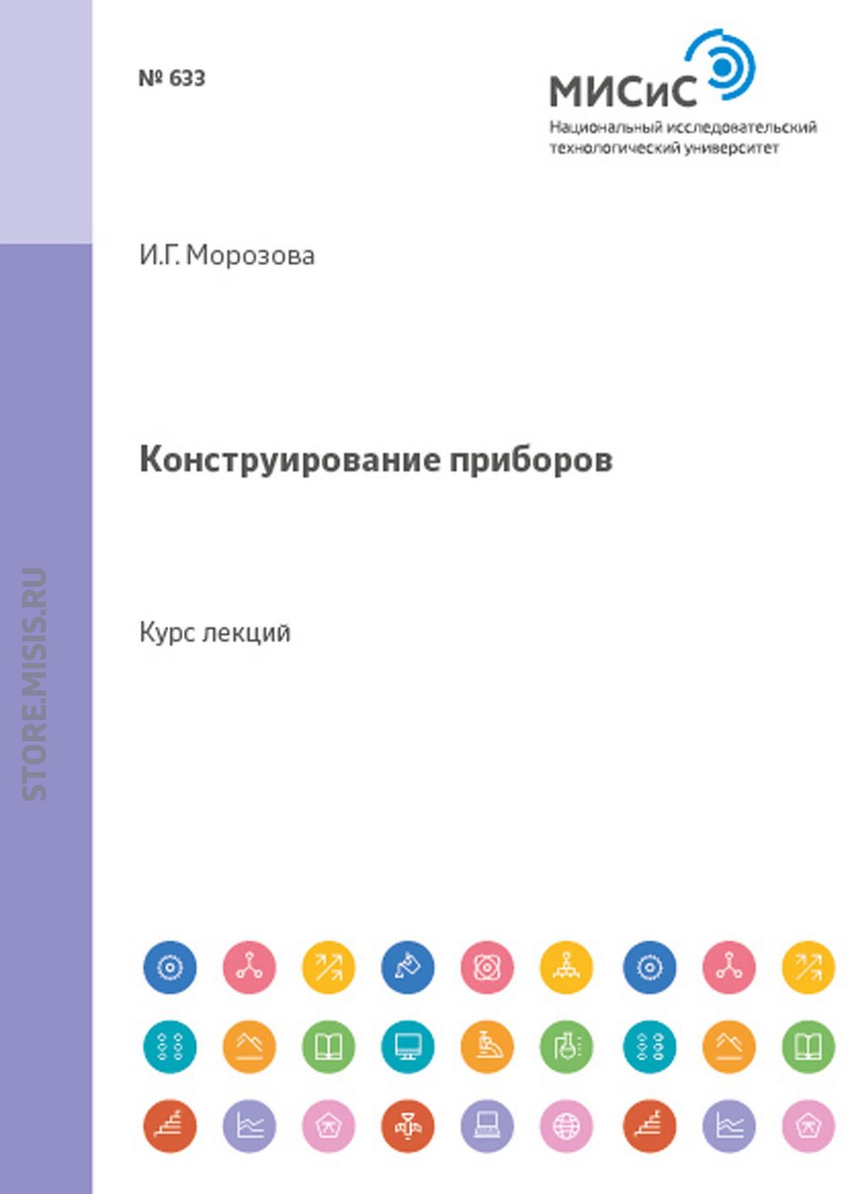 И. Г. Морозова Конструирование приборов