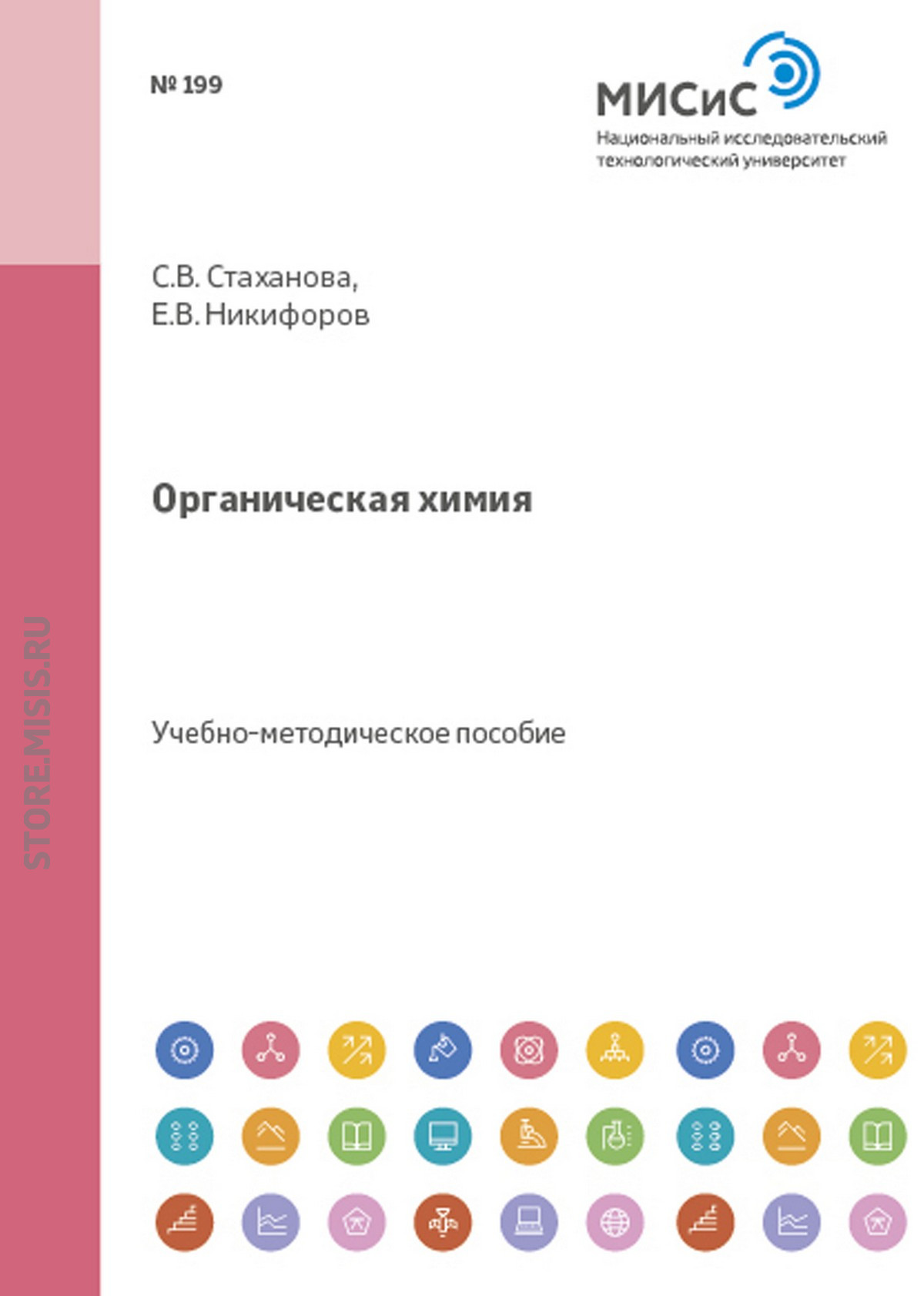 С.В. Стаханова Органическая химия с в стаханова общая химия типовые экзаменационные билеты по неорганической химии