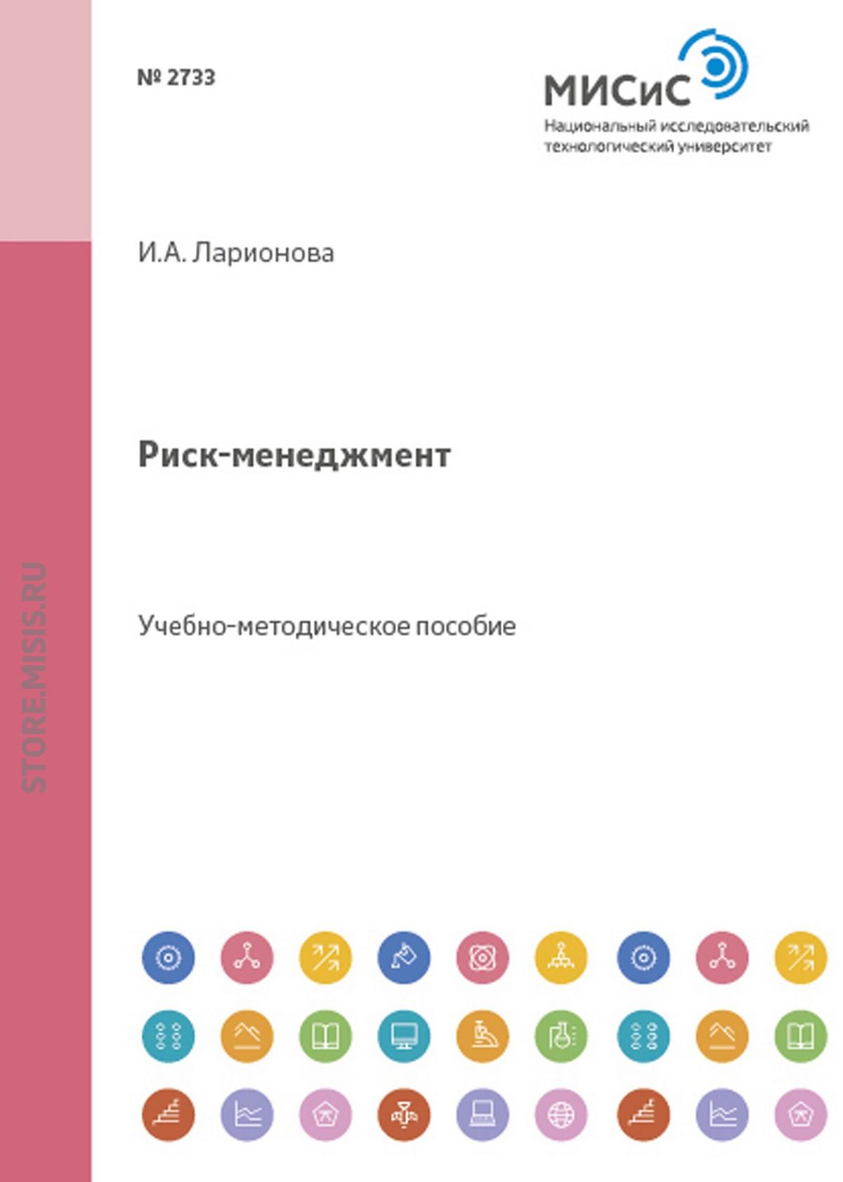И. А. Ларионова Риск-менеджмент блинов а вдовенко л горфинкель в и др производственный менеджмент учебник