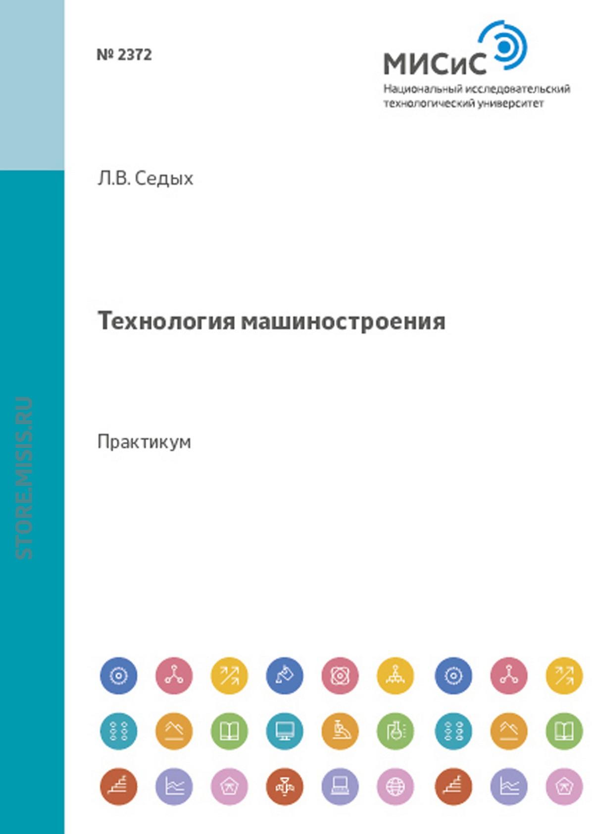 Л. В. Седых Технология машиностроения