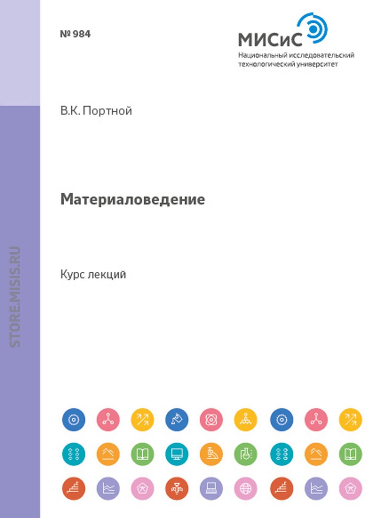 Владимир Портной Материаловедение