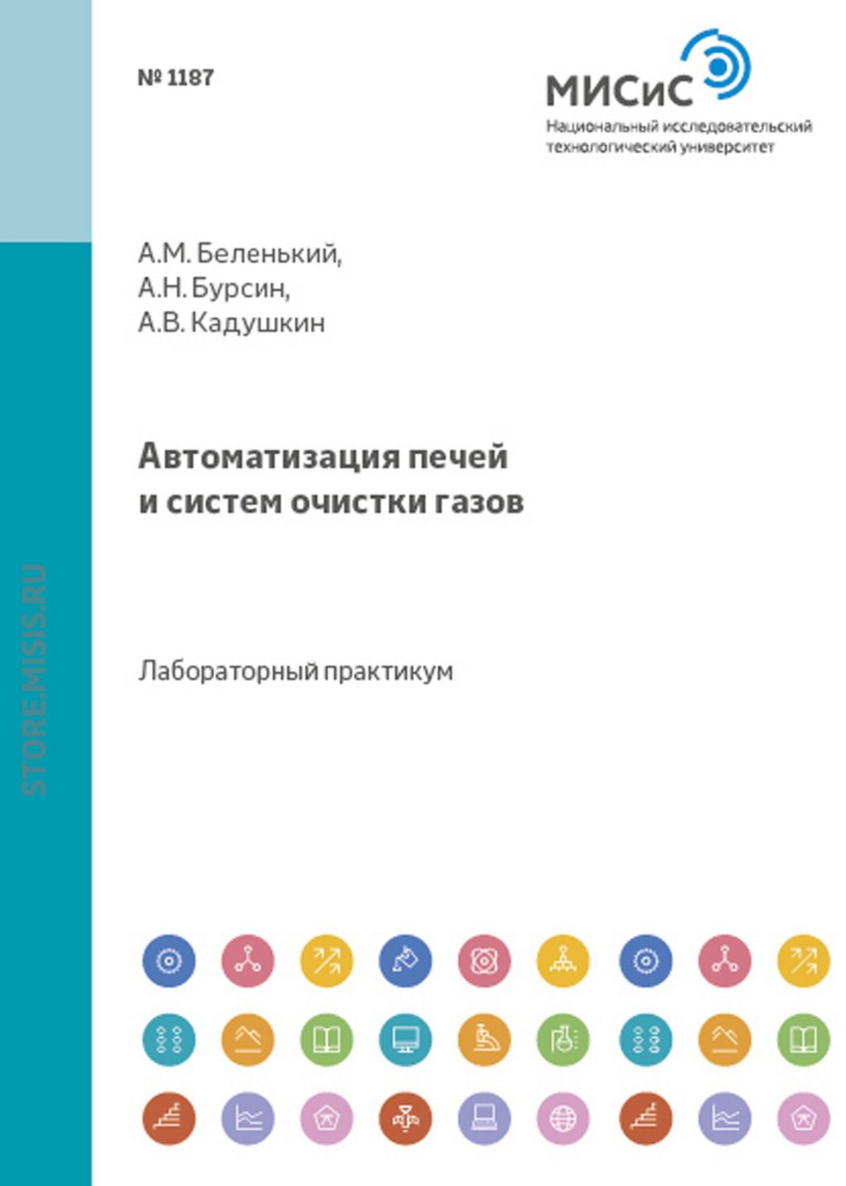 А. Н. Бурсин Автоматизация печей и систем очистки газов
