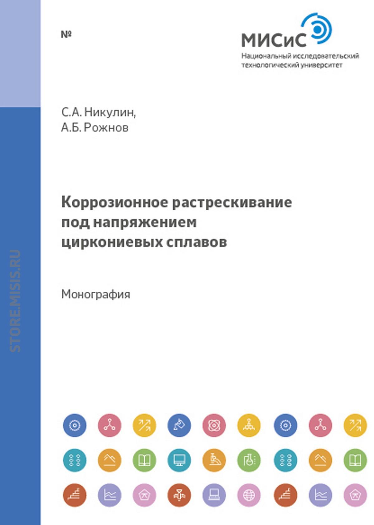 Андрей Рожнов Коррозионное растрескивание под напряжением циркониевых сплавов