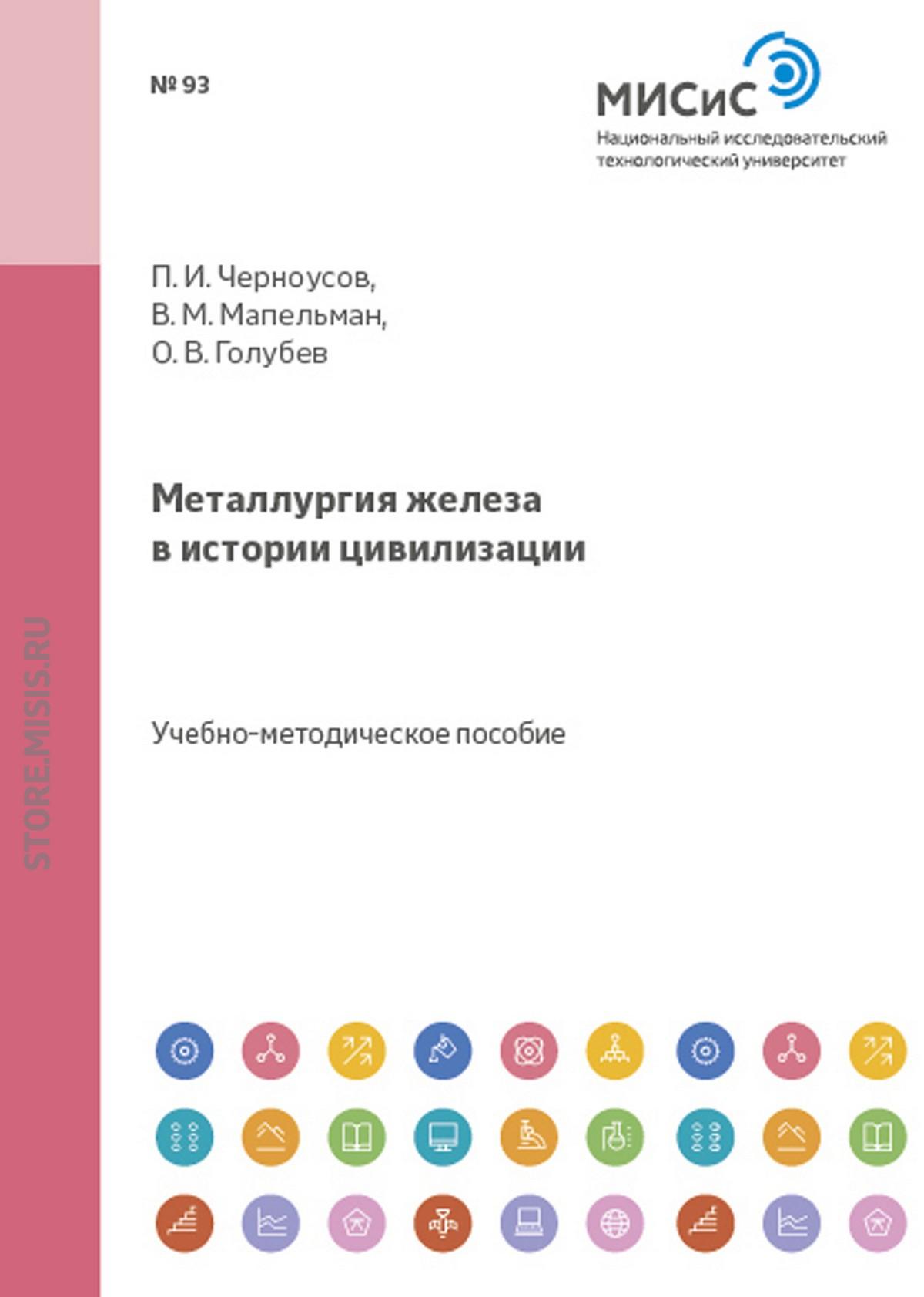 Павел Черноусов Металлургия железа в истории цивилизации