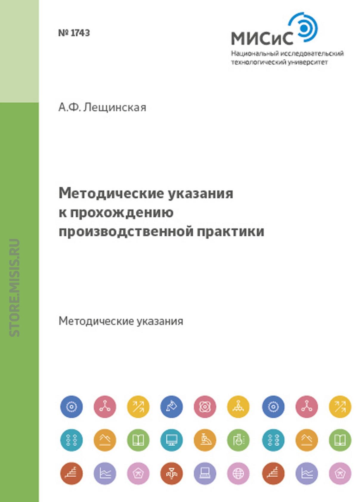 А. Ф. Лещинская Методические указания к прохождению производственной практики а ф лещинская методические указания к прохождению производственной практики