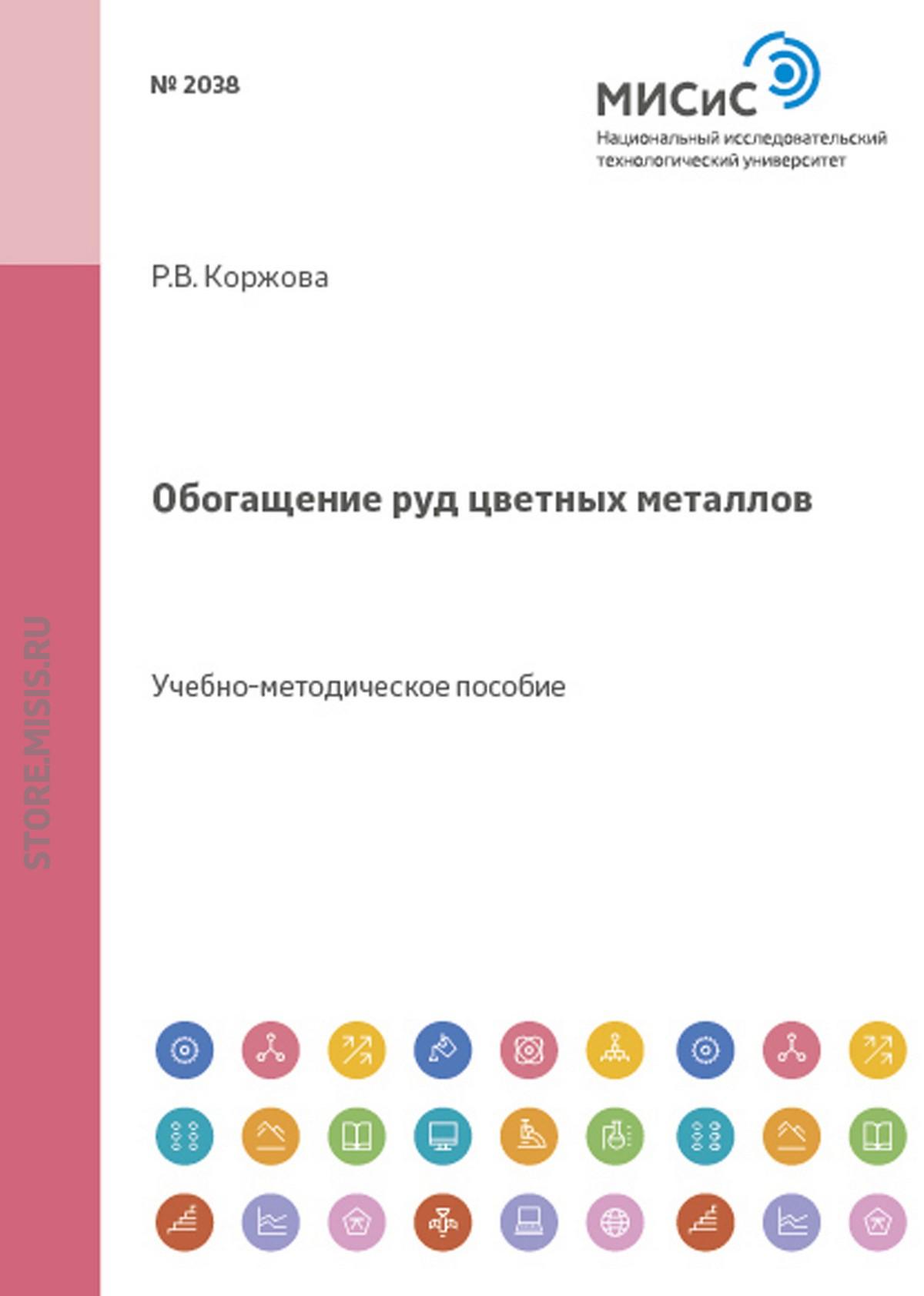 Раиса Коржова Обогащение руд цветных металлов
