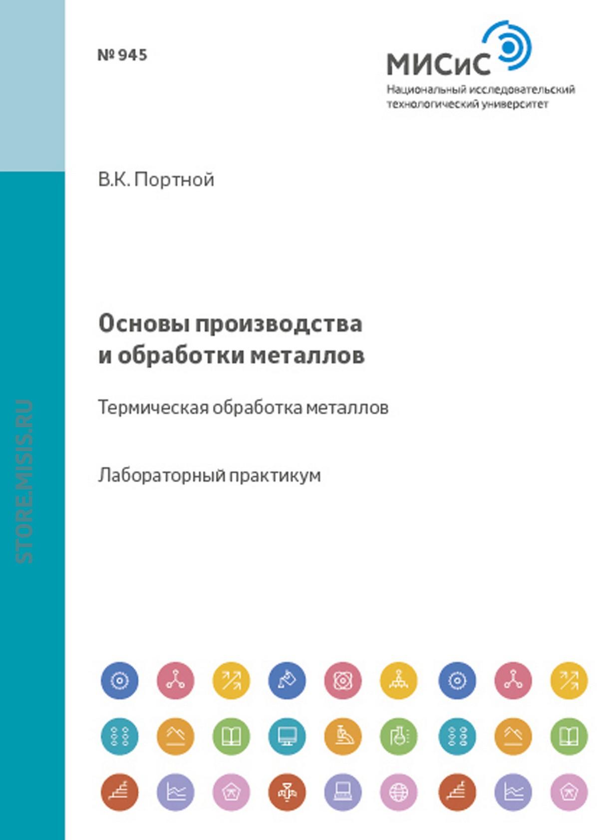 Владимир Портной Основы производства и обработки металлов. Термическая обработка металлов цена 2017