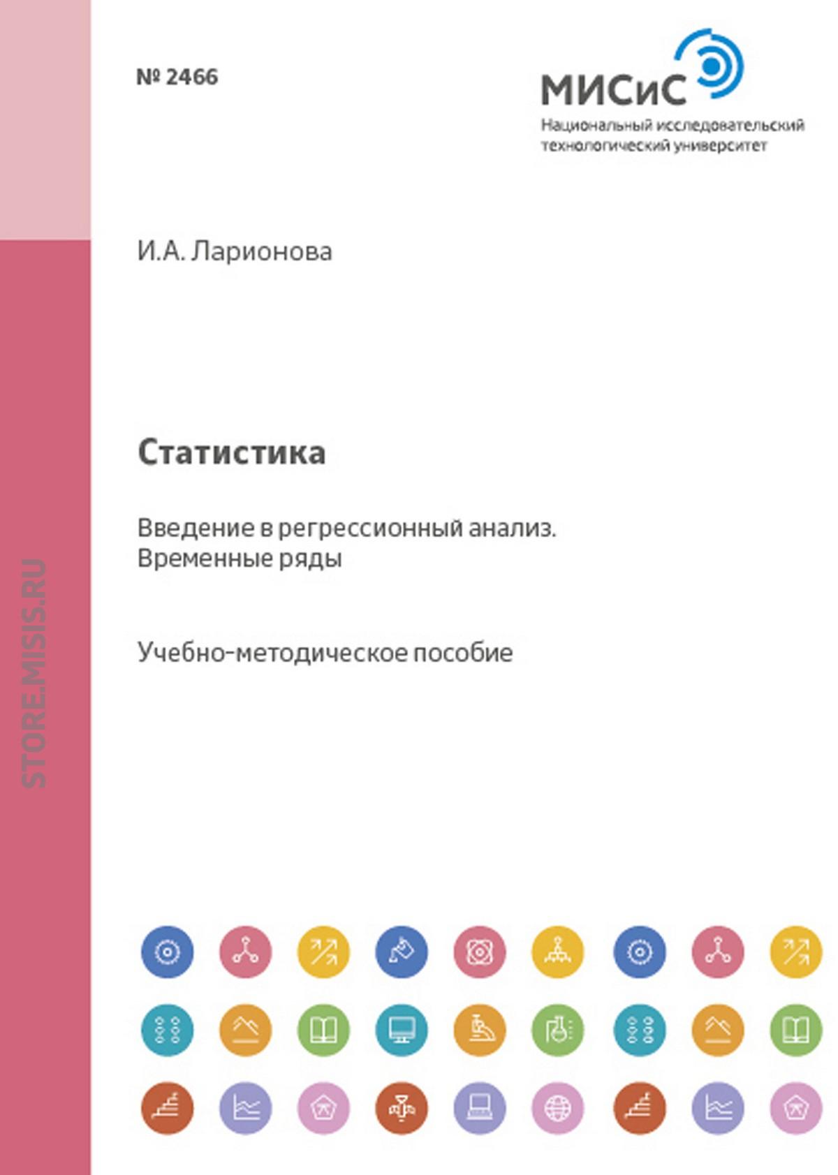 И. А. Ларионова Статистика. Введение в регрессионный анализ. Временные ряды ирина ларионова статистика